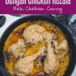 Chicken Rezala is a very famous Bengali recipe which has a Mughlai Origin. Quintessentially, it is a chicken gravy which is white, unlike other chicken curry dishes, and is extremely flavorful with very delicate flavors. So, here is to make Chicken Rezala at home (Step by Step). #Indian #Mughlai #Bengali #Chicken #Curry #Recipe